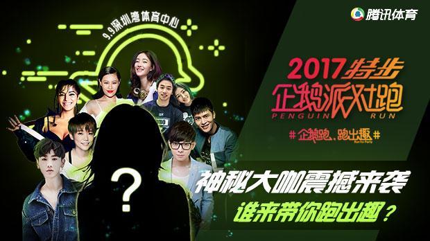 """特步企鹅跑深圳站报名开启 9月9日一起""""跑出趣"""""""
