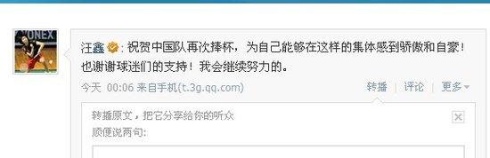 汪鑫微博感谢球迷支持 为身在光荣集体而骄傲