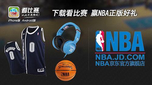 下载看比赛关注NBA季后赛 赢球衣耳机Q币大礼