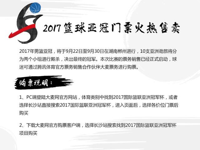 马布里上演北控首秀 19+8+5率队大胜韩国劲旅