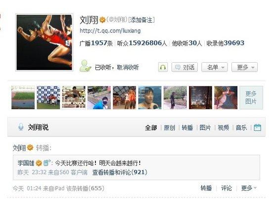 侧记:刘翔将第一个赛后专访给了腾讯网友