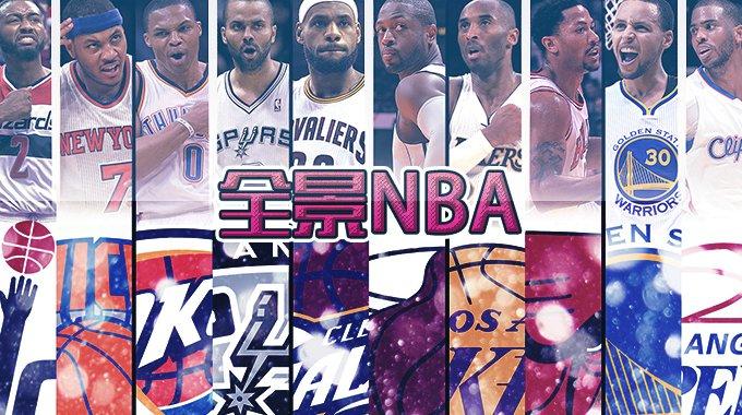 《全景NBA