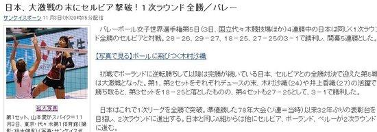 日媒:日本女排要登领奖台 中国表现令人失望
