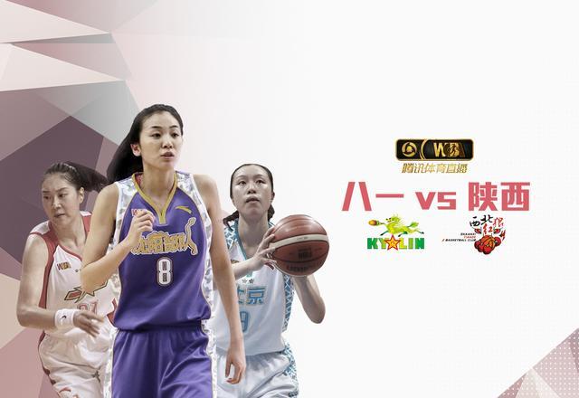 新赛季WCBA今启大幕 腾讯体育视频直播揭幕战