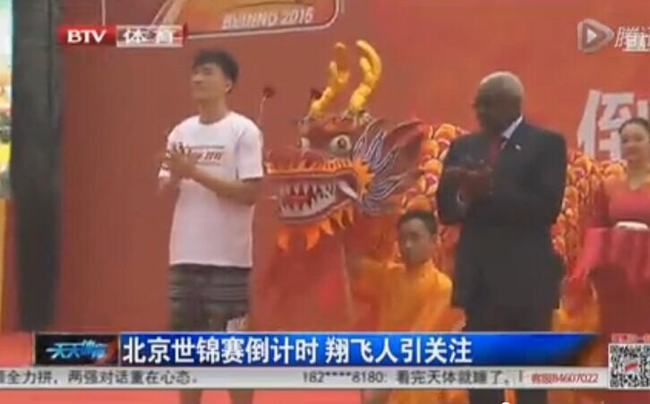刘翔出席北京世锦赛活动 翔飞人承诺肯定会参与截图