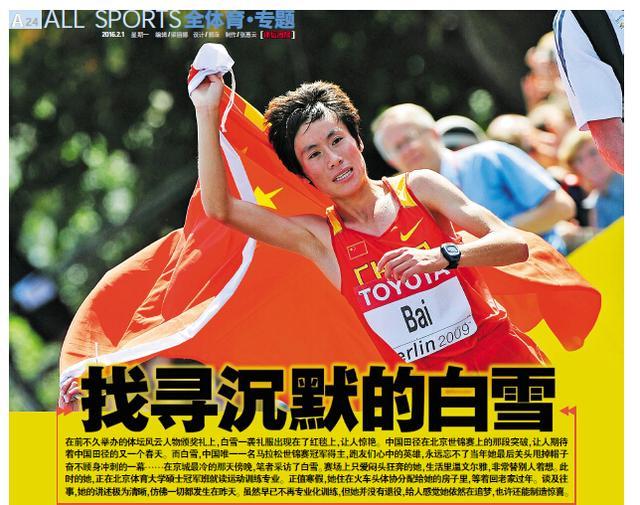 马拉松冠军因伤告别 盼以业余跑者身份跑北马