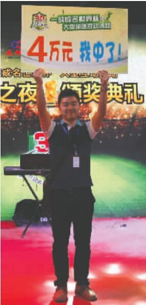 总冠军大奖昨晚颁出 一战成名圆满落幕