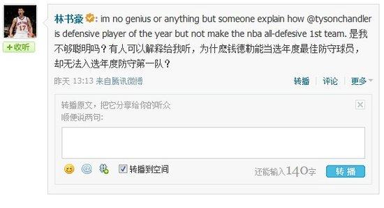 书豪微博质疑队友落选防守第1阵容:我看不懂