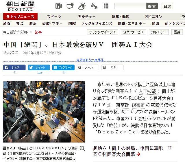 """日媒关注""""绝艺""""表现:成名已久 盛赞技术团队"""