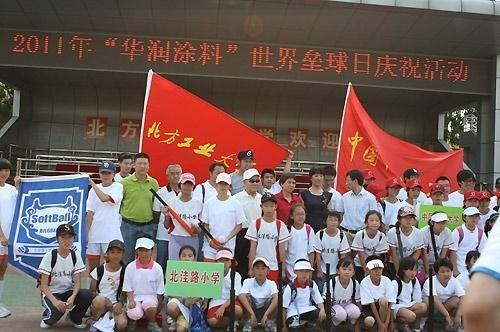 """2011""""华润涂料""""世界垒球日活动在6城市举行"""