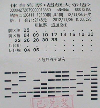 青海11選開獎結果