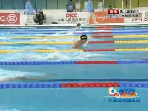 视频:女子100米蛙泳决赛 中国队季丽萍夺冠
