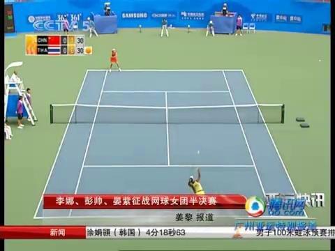 视频:网球超强阵容征战亚运 郑洁因伤退出
