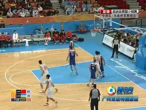 视频:男篮小组赛中国vs乌兹别克第四节回放