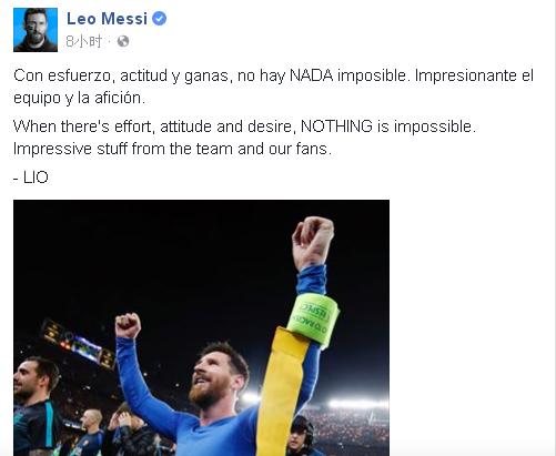 梅西:巴萨做到这三点就是无敌 球迷队友伟大