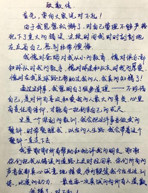 张修维手写致歉信:我错了对不起!时时刻刻反省自己