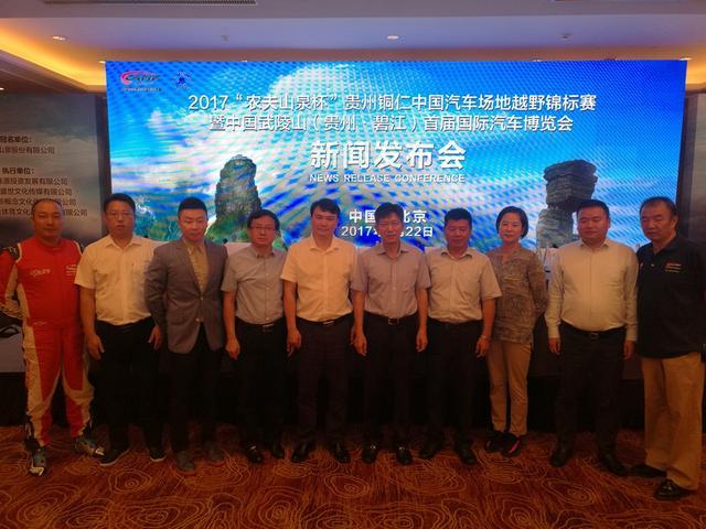 中国汽车场地越野锦标赛 9月25日正式起跑