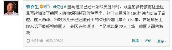 韩乔生腾讯微博赞多特绝杀 钢铁意志主宰比赛
