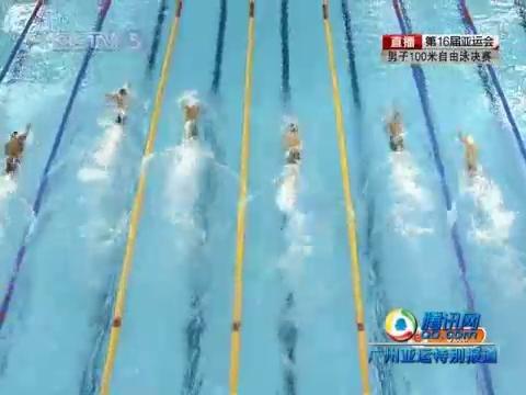 视频:男子100米自由泳 朴泰桓后程发力夺冠