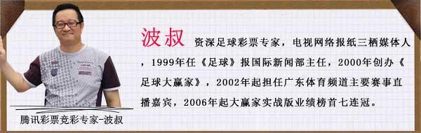 波叔腾讯彩票竞彩专栏:柏太阳神耐磨克甲府