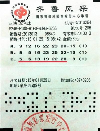 六旬老人以彩为友 爱看走势图获10万大奖(图)