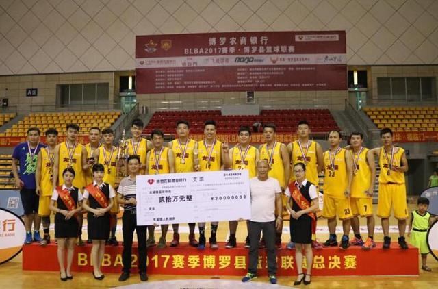 冠军20万!博罗县篮球联赛创业余赛奖金纪录