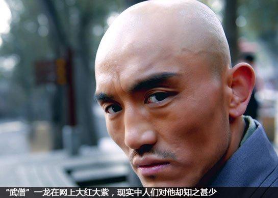 """【深度】揭秘""""武僧""""一龙"""