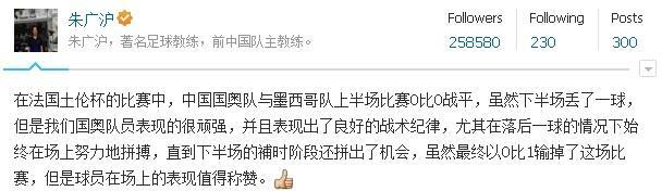 朱广沪点评国奥:球员很顽强 输球仍值得称赞