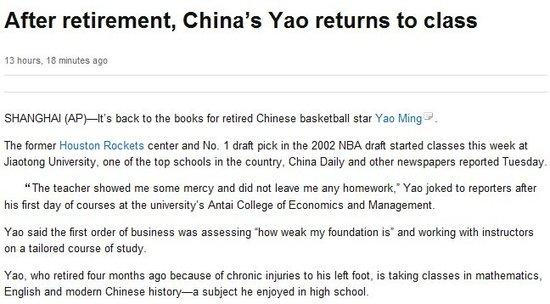 美媒关注姚明重返校园 再肯定大姚对NBA贡献