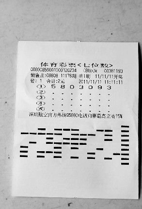 江苏惊现神棍节彩票 男子一单打出12个1(图)
