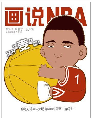 """《画说NBA》第八期:又开""""麦""""了"""