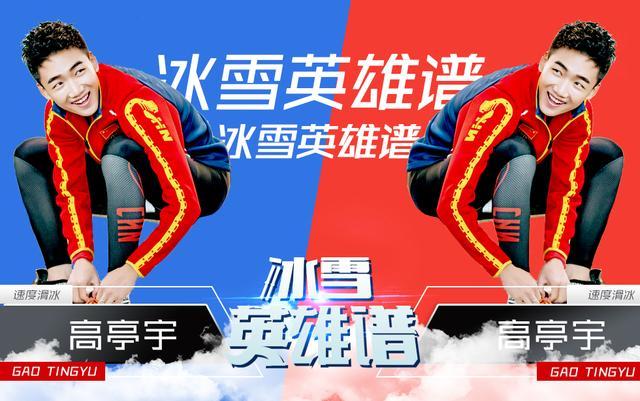 【冰雪英雄谱】高亭宇:告别黑马时代 更想创造历史