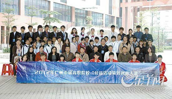 广州体彩赞助广州市属高校公益活动创意大赛