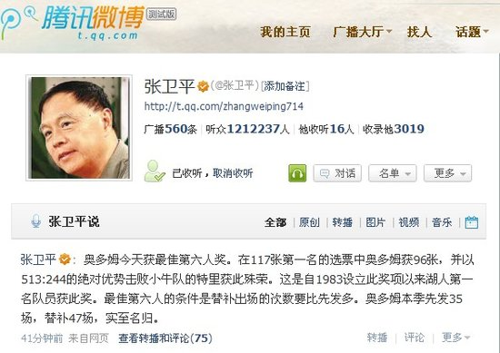 张卫平微博赞奥多姆:最佳第六人他实至名归