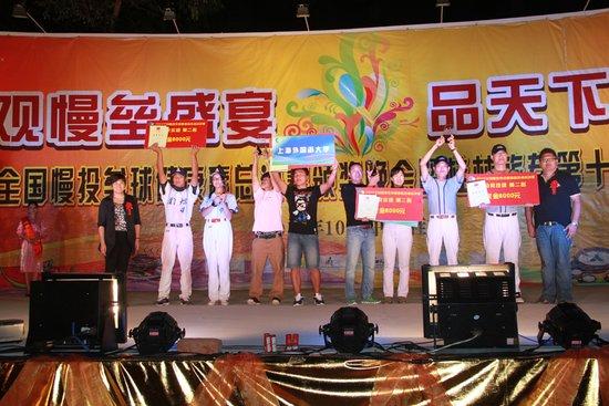 2011全国慢投垒球健康赢活动总决赛桂林落幕