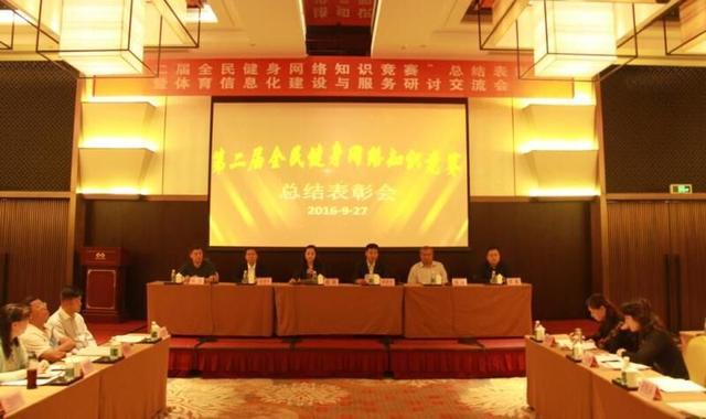 第二届全民健身网络知识竞赛总结表彰会召开