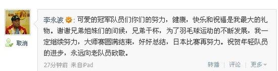 李永波感谢弟子的祝福 祝小将进步向老将致敬