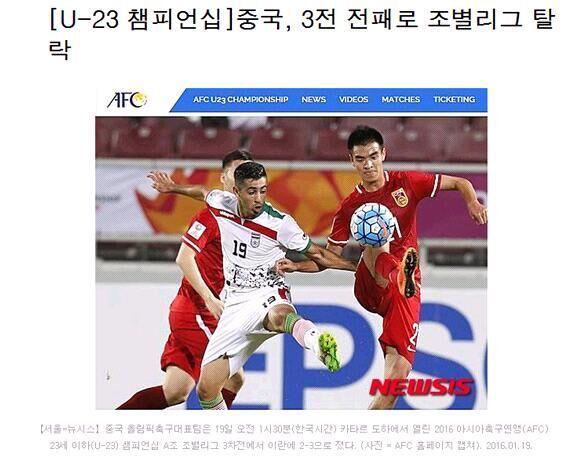 韩媒:实现足球中国梦尚早 靠钱不能改变一切