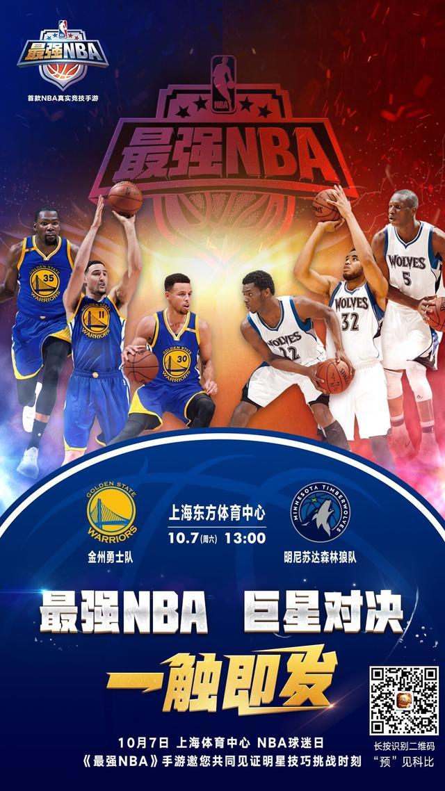 历史首次!KD领群星对决 最强NBA造最强球迷日