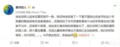国安确认将申诉 伊尔马兹仍认定李昂种族歧视