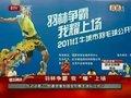 羽林争霸北京赛区开赛