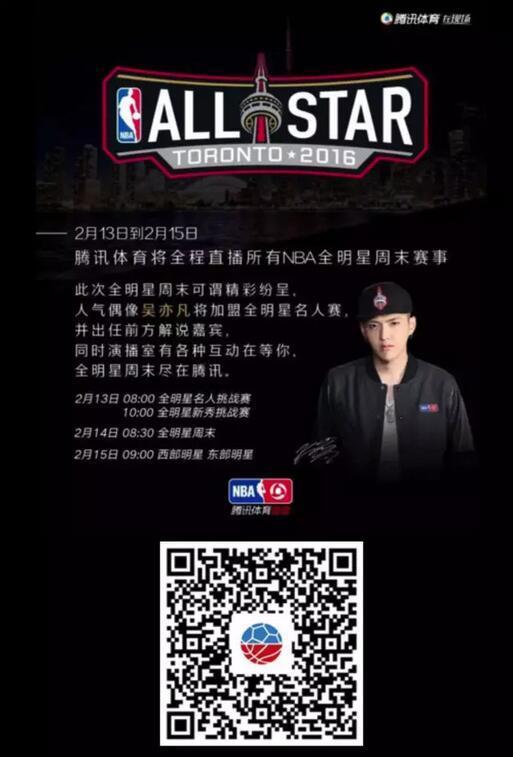 杨毅:腾讯筹划三大年夜主题 一同去玩全明星