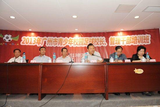 广州校园足球干部培训 定点校长分享成功经验