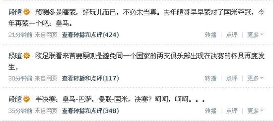 段暄微博预测欧冠四强 曼联胜蓝军皇马要夺冠