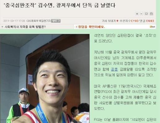 韩媒曝体操裁判丑闻细节 当场被捉令比赛中断