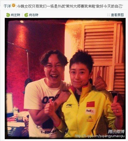 于洋赛前表示做好自己 微博分享与陈奕迅合照
