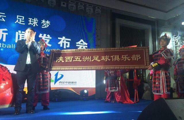 广东日之泉正式迁往陕西 俱乐部更名陕西五洲
