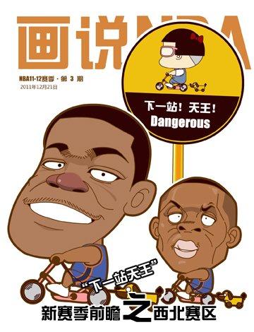 《画说NBA》第三期:下一站天王
