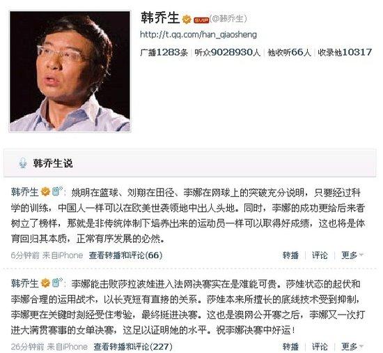 韩乔生:李娜进决赛证明 中国人不比欧美人差