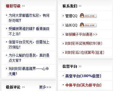 """警戒:私彩商家外演""""贼喊捉贼""""式撒布(图)"""